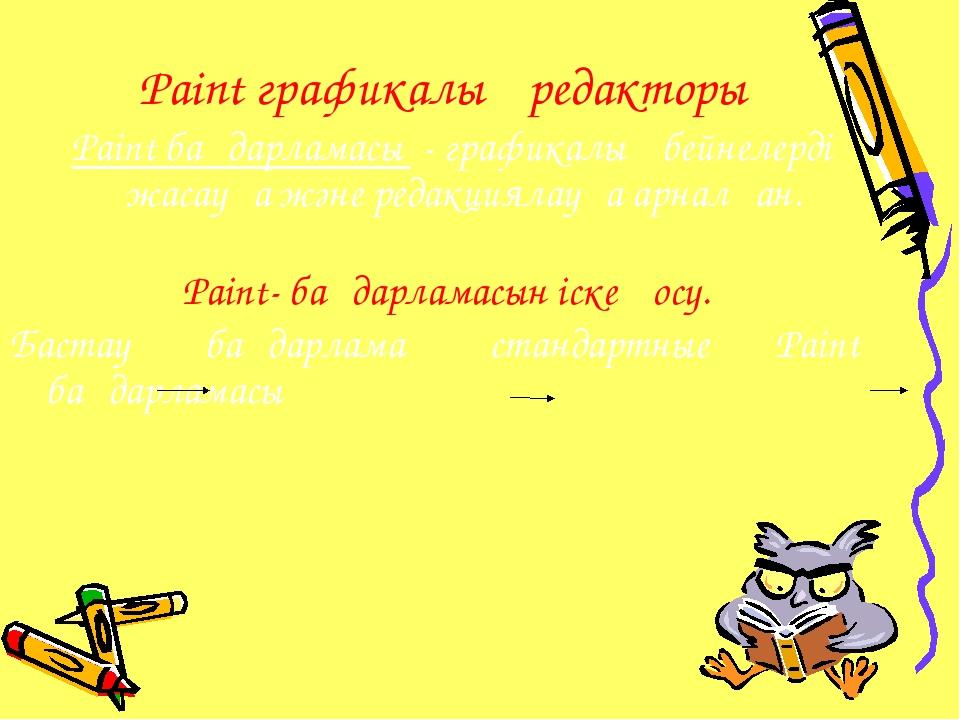 Paint графикалық редакторы Paint бағдарламасы - графикалық бейнелерді жасауға...