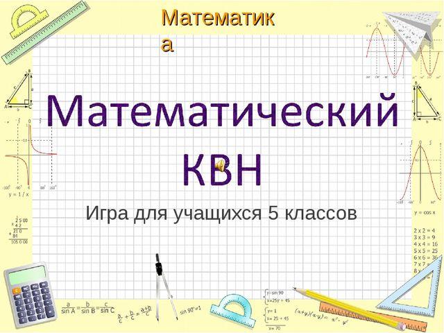 Игра для учащихся 5 классов Математика