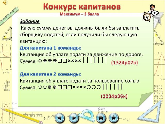 В старину на Руси широко применяли систему счисления, отдаленно напоминающую...