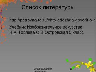 Список литературы http://petrovna-td.ru/chto-odezhda-govorit-o-cheloveke/ Уче