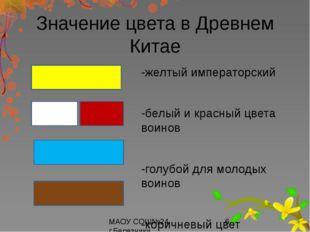 Значение цвета в Древнем Китае -желтый императорский -белый и красный цвета в