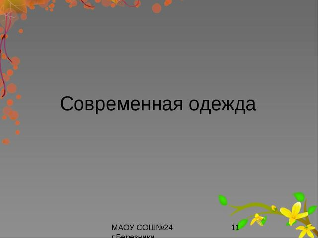 Современная одежда МАОУ СОШ№24 г.Березники Элиашвили Наталья Георгиевна