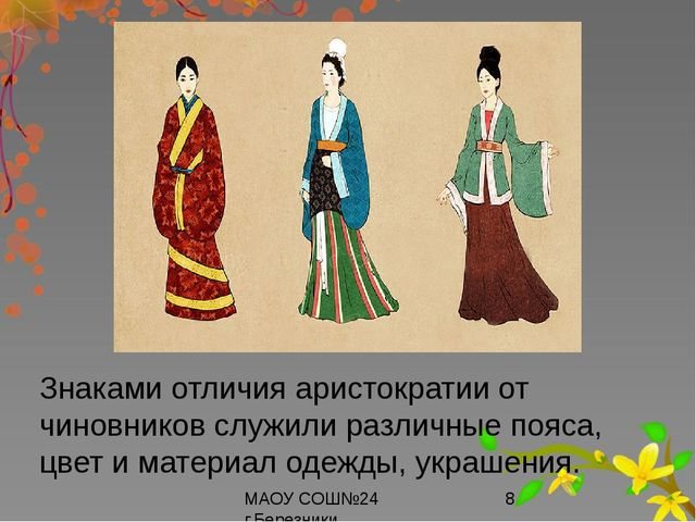 Знаками отличия аристократии от чиновников служили различные пояса, цвет и ма...