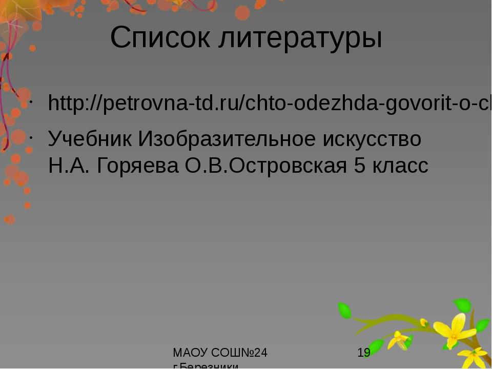 Список литературы http://petrovna-td.ru/chto-odezhda-govorit-o-cheloveke/ Уче...