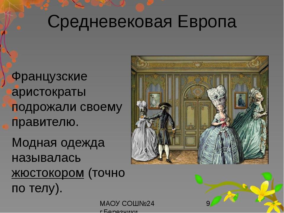 Средневековая Европа Французские аристократы подрожали своему правителю. Модн...