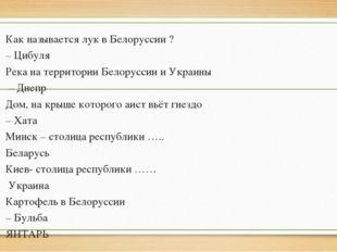 Как называется лук в Белоруссии ? – Цибуля Река на территории Белоруссии и Ук