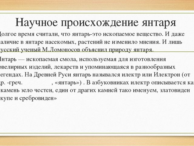 Научное происхождение янтаря Долгое время считали, что янтарь-это ископаемое...