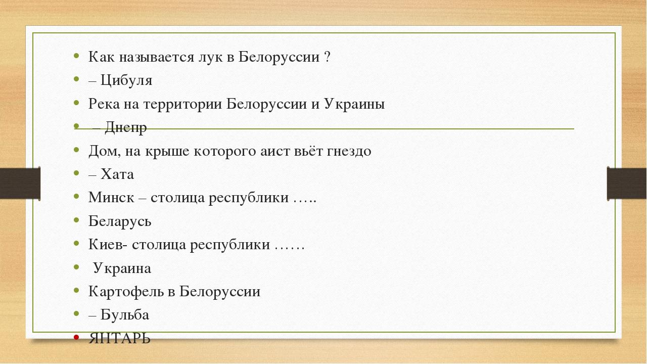 Как называется лук в Белоруссии ? – Цибуля Река на территории Белоруссии и Ук...