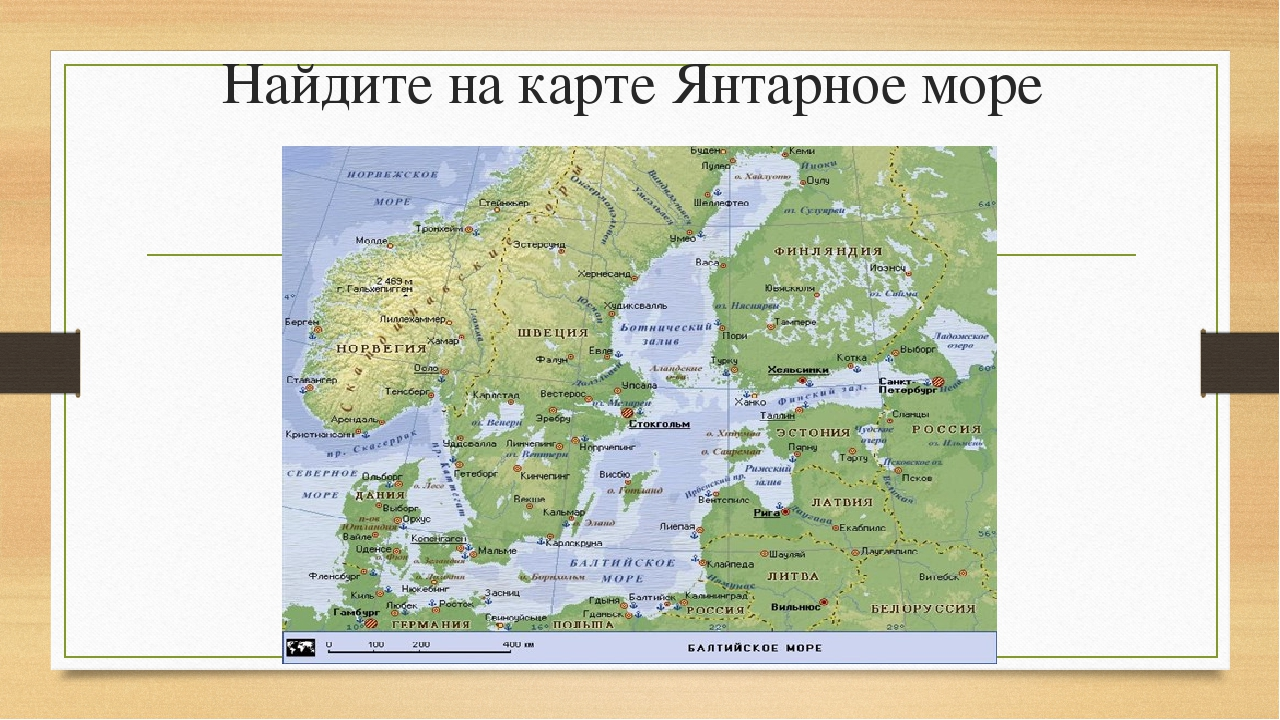 Найдите на карте Янтарное море