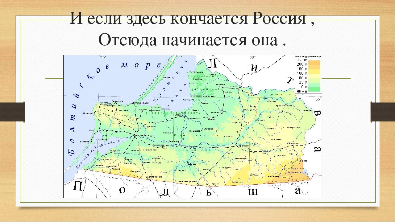 И если здесь кончается Россия , Отсюда начинается она .