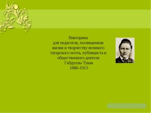 Викторина для педагогов, посвященная жизни и творчеству великого татарского п