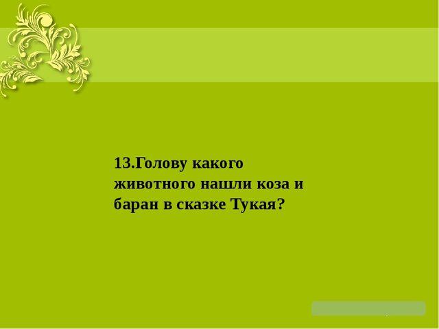 13.Голову какого животного нашли коза и баран в сказке Тукая?