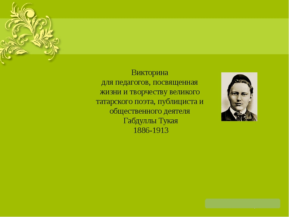 Викторина для педагогов, посвященная жизни и творчеству великого татарского п...