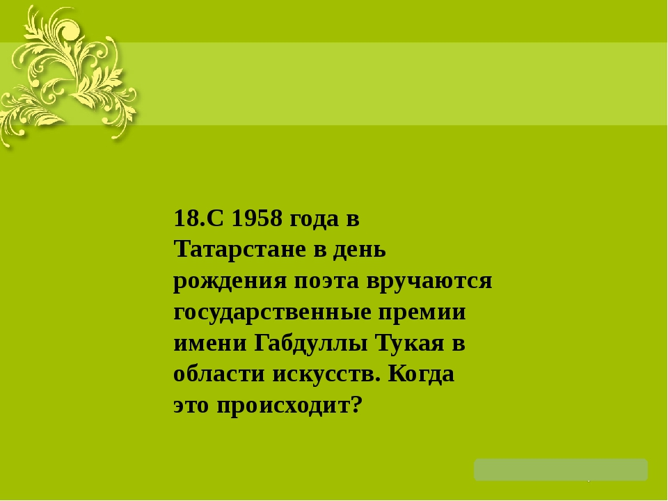 18.С 1958 года в Татарстане в день рождения поэта вручаются государственные...