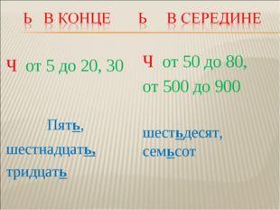 Ч от 5 до 20, 30 Пять, шестнадцать, тридцать Ч от 50 до 80, от 500 до 900 ше