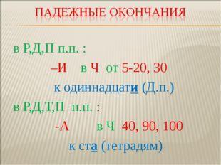 в Р,Д,П п.п. : –И в Ч от 5-20, 30 к одиннадцати (Д.п.) в Р,Д,Т,П п.п. : -А в