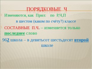 Изменяются, как Прил: по Р,Ч,П в шестом (каком по счёту?) классе СОСТАВНЫЕ П.