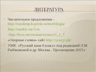 Числительное предложении -http://rusolimp.kopeisk.ru/morfologia/ http://russk