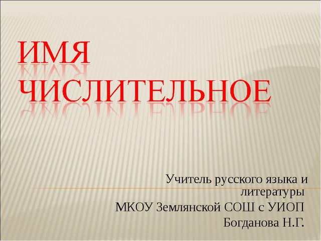 Учитель русского языка и литературы МКОУ Землянской СОШ с УИОП Богданова Н.Г.