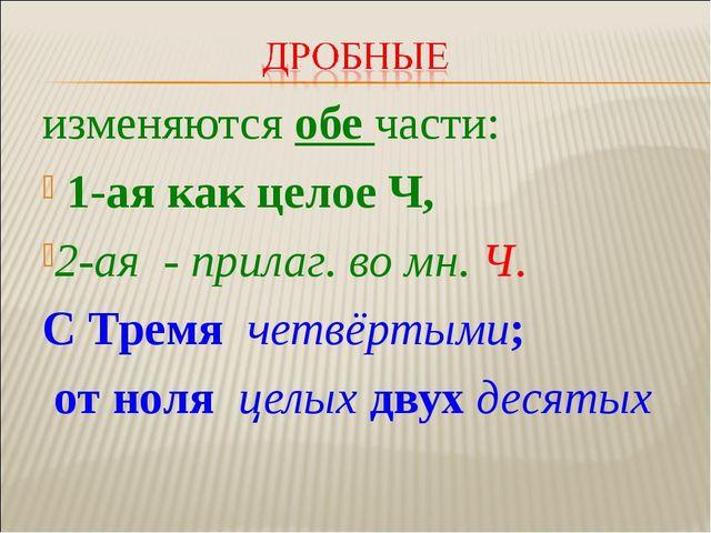 изменяются обе части: 1-ая как целое Ч, 2-ая - прилаг. во мн. Ч. С Тремя четв...