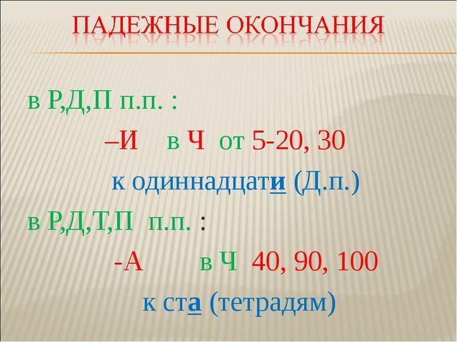 в Р,Д,П п.п. : –И в Ч от 5-20, 30 к одиннадцати (Д.п.) в Р,Д,Т,П п.п. : -А в...
