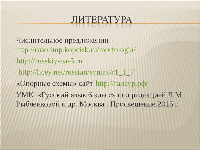 Числительное предложении -http://rusolimp.kopeisk.ru/morfologia/ http://russk...