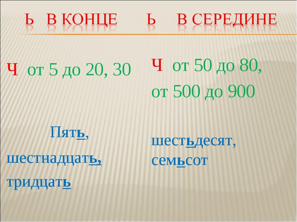Ч от 5 до 20, 30 Пять, шестнадцать, тридцать Ч от 50 до 80, от 500 до 900 ше...