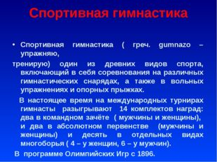 Спортивная гимнастика Спортивная гимнастика ( греч. gumnazo – упражняю, трени