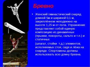 Бревно Женский гимнастический снаряд длиной 5м и шириной 0,1 м, закреплённом