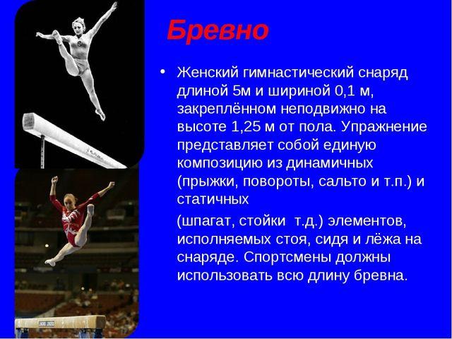 Бревно Женский гимнастический снаряд длиной 5м и шириной 0,1 м, закреплённом...