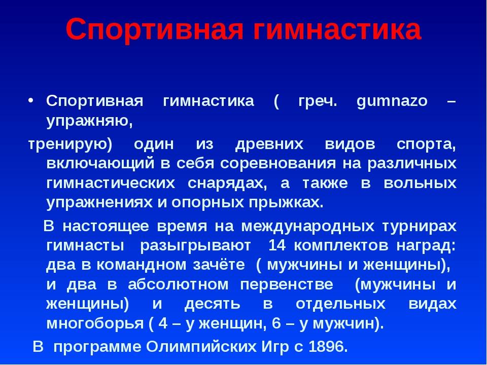 Спортивная гимнастика Спортивная гимнастика ( греч. gumnazo – упражняю, трени...