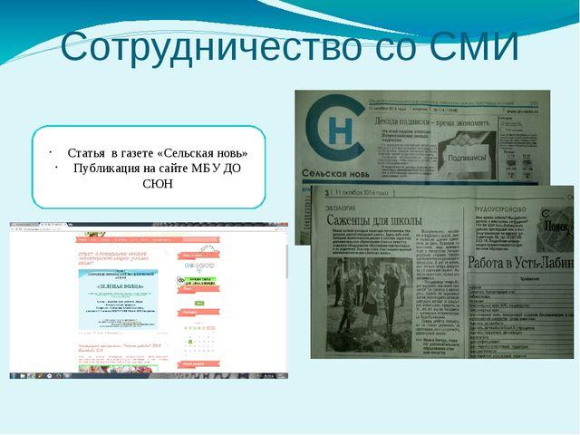 Сотрудничество со СМИ Статья в газете «Сельская новь» Публикация на сайте МБУ...