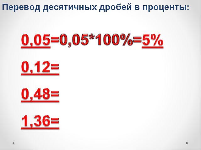 Перевод десятичных дробей в проценты:
