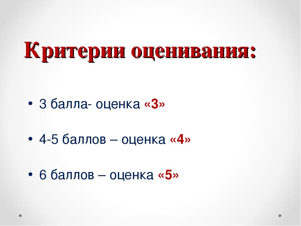 Критерии оценивания: 3 балла- оценка «3» 4-5 баллов – оценка «4» 6 баллов – о...