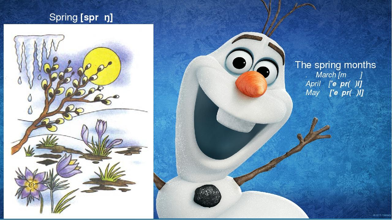 Тhe spring months . March [mɑːʧ ] April ['eɪpr(ə)l] May ['eɪpr(ə)l] Spring [s...