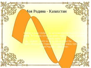 Моя Родина - Казахстан У меня в руках глобус , на котором обозначены все стра