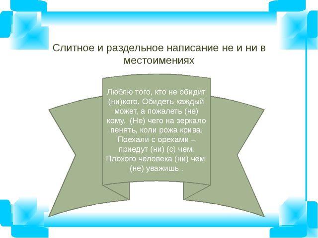 Слитное и раздельное написание не и ни в местоимениях Люблю того, кто не обид...