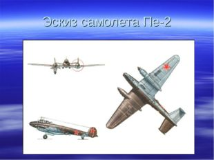 Эскиз самолета Пе-2