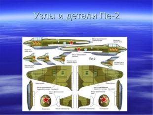 Узлы и детали Пе-2