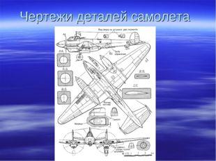 Чертежи деталей самолета