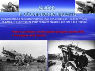 Выбор и обоснование проекта Памяти погибших и всем здравствующим героям ВОВ,