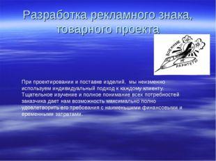 Разработка рекламного знака, товарного проекта При проектировании и поставке