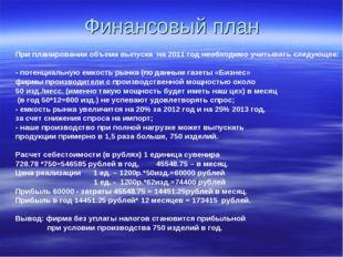 Финансовый план При планировании объема выпуска на 2011 год необходимо учитыв