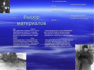 Выбор материалов Ты – русский человек . И русские леса любить обязан . Как Ро