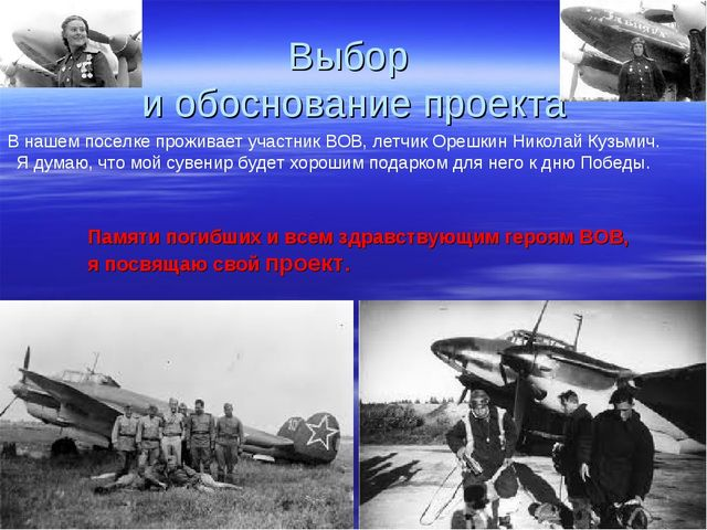 Выбор и обоснование проекта Памяти погибших и всем здравствующим героям ВОВ,...