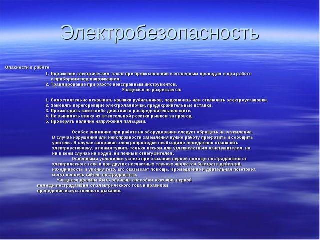 Электробезопасность Опасности в работе 1. Поражение электрическим током при п...