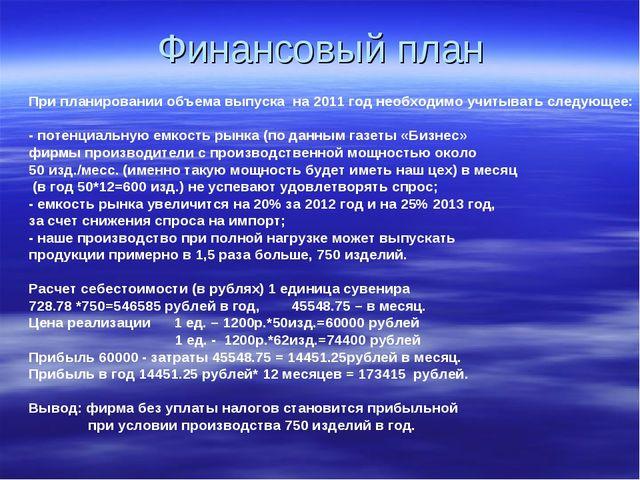 Финансовый план При планировании объема выпуска на 2011 год необходимо учитыв...