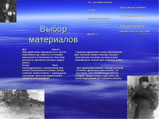 Выбор материалов Ты – русский человек . И русские леса любить обязан . Как Ро...