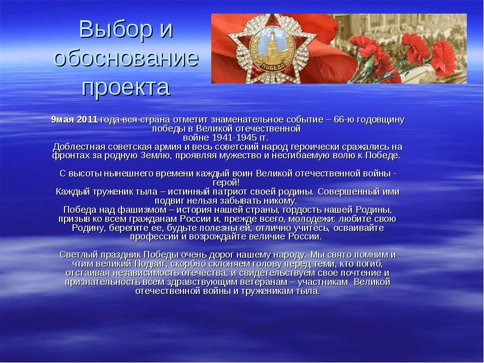 Выбор и обоснование проекта 9мая 2011 года вся страна отметит знаменательное...