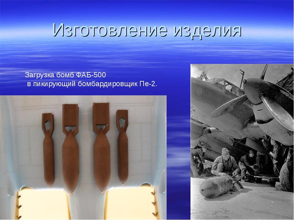 Изготовление изделия Загрузка бомб ФАБ-500 в пикирующий бомбардировщик Пе-2.
